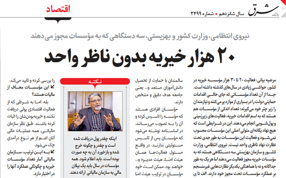 مصاحبه روزنامه شرق با آقای نبی اله عشقی ثانی